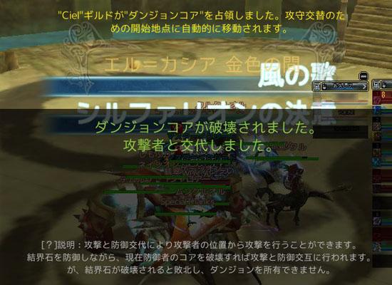 rappelz_screen_2013Jan18_23-51-43_00000000