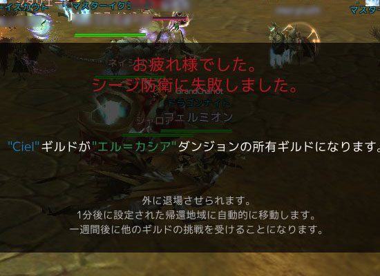 rappelz_screen_2013Jan18_23-56-53_00000000